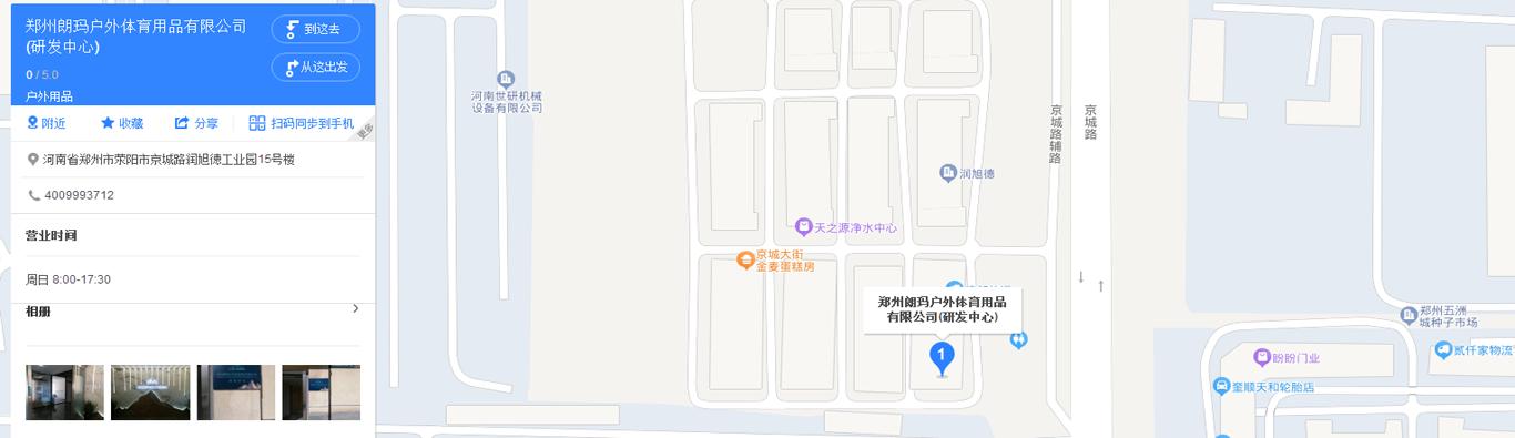 郑州千赢国际安卓手机下载户外体育用品有限公司地址