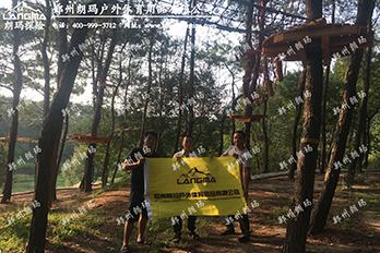 南阳市唐河县虎山水库景区树上探险